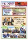 メロウ通信 2014年10月号