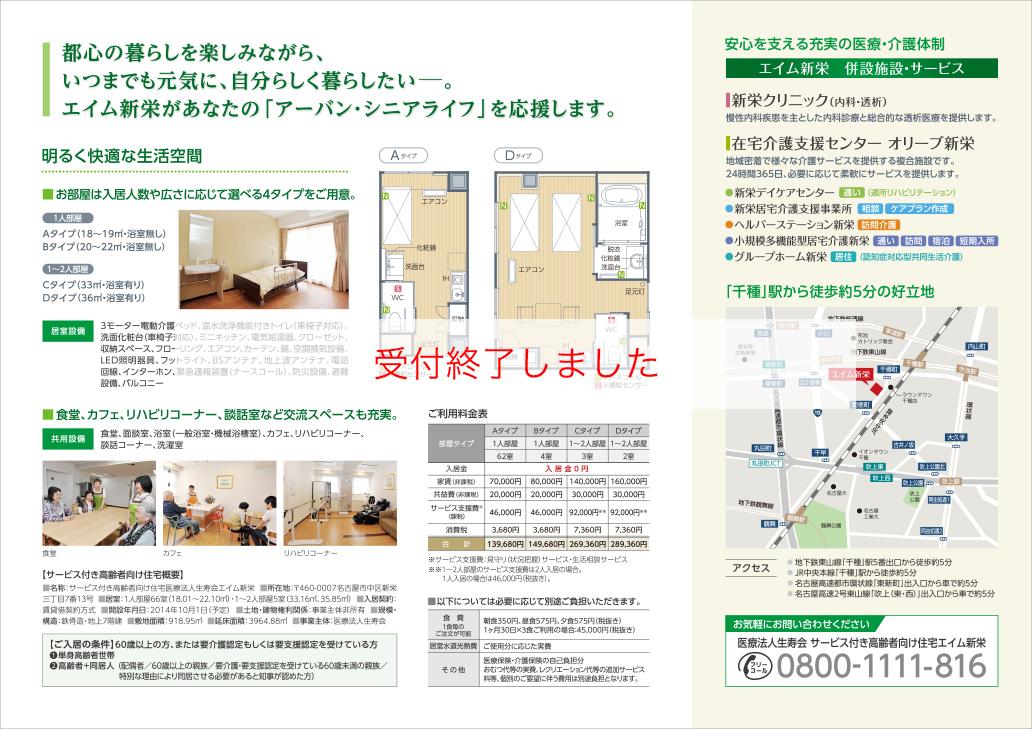 aim_shin-sakae_20150617_02
